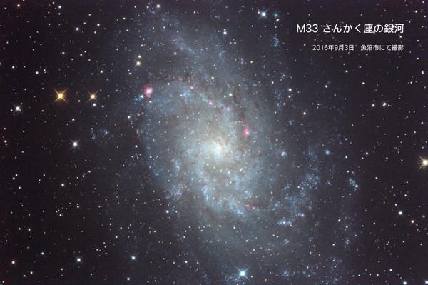 M33x170919lvlde2mcbgsrrgbcraw