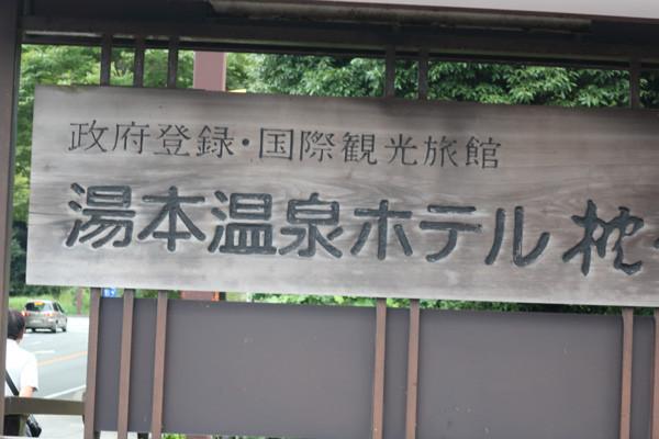 Nagatoyumoto