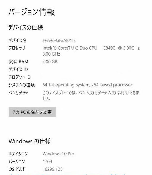 Server_windows10